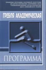 Гребля академическая. Пимерная программа спортивной подготовки для ДЮСШ и СДЮШОР