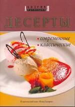 Десерты. Современные и классические