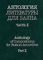 Антология литературы для баяна. Часть 10