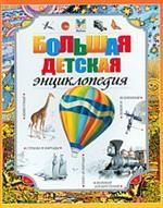Большая детская энциклопедия. 11-е издание, исправленное и дополненное