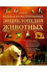 Большая иллюстрированная энциклопедия животных. 5-е издание, исправленное и дополненное