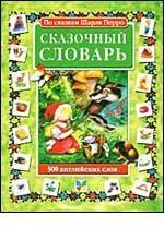 Сказочный словарь. По сказкам Шарля Перро