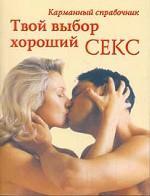 Твой выбор хороший секс. Карманный справочник
