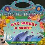 Книжка-игрушка: Кто живет в море?: Энциклопедия в картинках (на спирали)