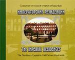 Императорские резиденции. Северная столица в старых открытках / The Imperial Residences: The Nothern Capital in Old Picture Postcards