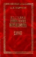 Классики социологии менеджмента Ф. Тейлор. А. Гастев