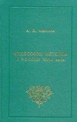 Философия истории в России XVIII века