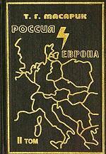 Россия и Европа. Т.2