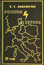 Россия и Европа: Эссе о духовных течениях в России. Том 3. Книга 3. Часть 2-3