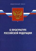 """Федеральный закон """"О прокуратуре РФ"""""""
