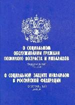 """Федеральный закон """"О социальном обслуживании граждан пожилого возраста и инвалидов"""". Федеральный закон """"О социальной защите инвалидов в РФ"""""""