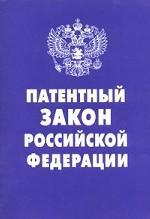 """Закон Российской Федерации """"Патентный закон Российской Федерации"""""""
