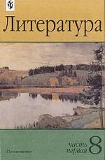 Литература.Учебник-хрестоматия, 8 кл. В 2-х ч. Ч.1