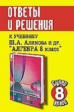 """Ответы и решения к учебнику Ш. А. Алимова """" Алгебра, 8 класс"""""""