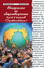 Шпаргалка по обществознанию для 8-9 классов: граждановедение. издание 2-е