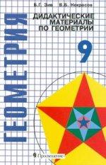 """Дидактические материалы по геометрии, 9 класс. К учеб. Атанасяна """"Дополнительные главы"""""""