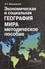 Экономическая и социальная география мира, 10 класс. Методическое пособие