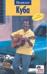 Куба. Путеводитель с мини-разговорником