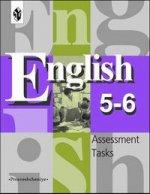 Английский язык. Контрольные задания, 5-6 класс