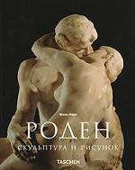 Огюст Роден. Скульптура и рисунок