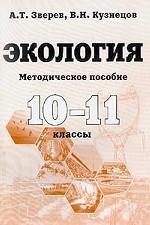 Экология. 10-11класс. Методическое пособие