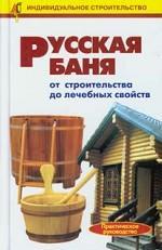 Русская баня от строительства до лечебных свойств: Справочник индивидуального застройщика