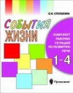 События жизни : комплект рабочих тетрадей по развитию речи, 1-4 кл. (I-VIII вид) (+ приложение)