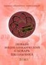 Новый энциклопедический словарь школьника. В 2 томах. Том 2