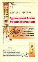 Древнекитайская уринотерапия