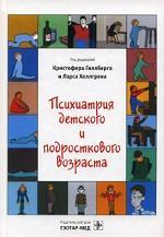 Психиатрия детского и подросткового возраста