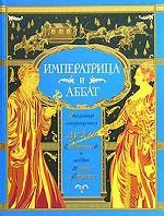 Императрица и аббат. Неизданная литературная дуэль Екатерины II и аббата Шаппа д`Отероша