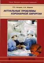 Актуальные проблемы коронарной хирургии