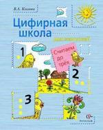 Цифирная школа для малышей. Считаем до трех. Учебное пособие для детей младшего дошкольного возраста