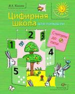 Цифирная школа для малышей. Считаем до пяти. Учебное пособие для детей среднего дошкольного возраста