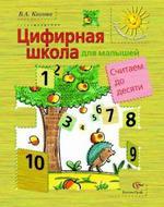 Цифирная школа для малышей. Считаем до десяти. Учебное пособие для детей среднего дошкольного возраста
