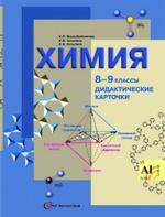 Химия. 8-9 классы. Дидактические материалы