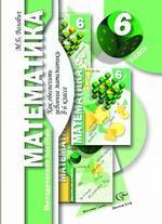 Математика. 6 класс: методическое пособие