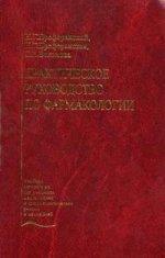 Практическое руководство по фармакологии. Учебник