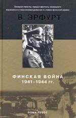 Финская война. 1941-1944