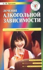 Лечение алкогольной зависимости. Советы психиатра