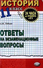 История. Ответы на экзаменнационные билеты: учебное пособие, 11 класс