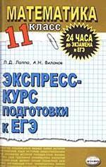 Математика. Ответы на экзаменационные билеты. 11 класс. Экспресс-курс подготовки к ЕГЭ