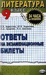 Литература. Ответы на экзаменационные билеты: 9 класс: Учебное пособие