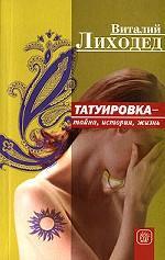 Татуировка - тайна, история, жизнь