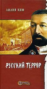 Смирнов. Русский террор. Роман