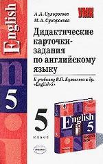 Дидактические карточки-задания по английскому языку. 5 класс