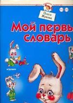 Мой первый словарь. Для 1-3 лет