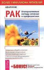 Рак. Альтернативные методы лечения и профилактики