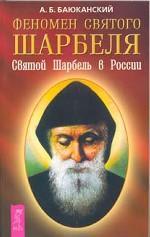Святой Шарбель в России
