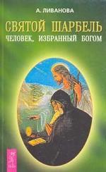 Святой Шарбель: Человек, избранный Богом